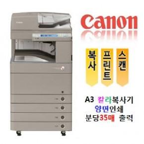 케논 어드벤스c5030(35)(리퍼상품)(정품)